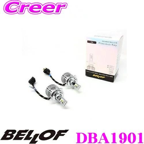 BELLOF ベロフ DBA1901 ヘッドライト用LEDバルブ プレシャス・レイ H4タイプ 6500K