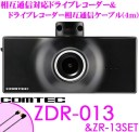 コムテック ドライブレコーダー ZDR-013&ZR-13 一体型レーダー探知機接続コードセット 高画質200万画素FullHD常時録画 HDR/WDR搭載 駐..