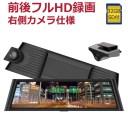 【日本専用モデル!右側カメラ仕様】ドライブレコーダー 前後 2カメラ SDカード32GB付 1080P DMDR-25 デジタルインナーミラー 9.88インチ 前後カメラ 一体型 駐車監視 煽り運転対策 GPS Gセンサー WDR 本体 リアカメラ付 電子ミラー[DreamMaker]
