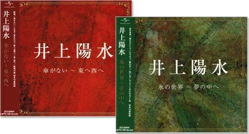 【新品】井上陽水 傘がない・東へ西へ 氷の世界・夢の中へ CD2枚組 (CD)