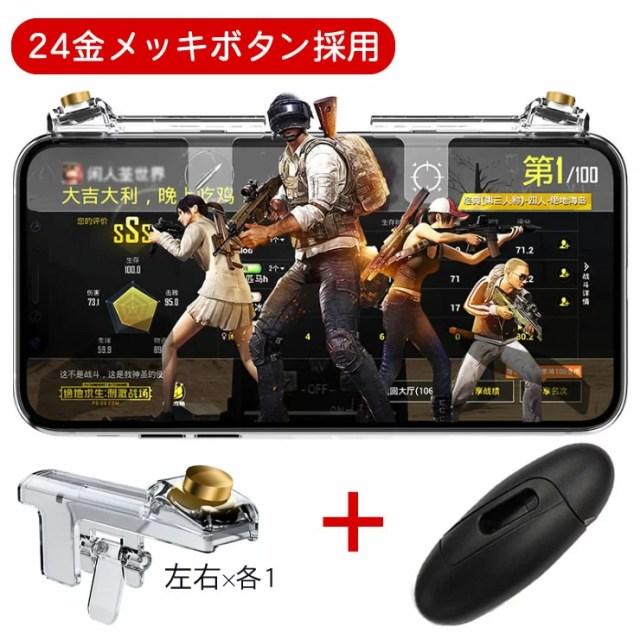 pubg コントローラー[取扱数No1]PUBG Mobile 荒野行動 コントローラー 押しボタン&グリップセット 24K(送料無料)
