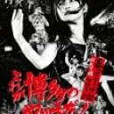 【ポイント10倍】HKT48/HKT48春のアリーナツアー2018 〜これが博多のやり方だ!〜[HKT-D0033]【発売日】2018/10/24【DVD】