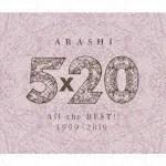 【ポイント12倍】嵐/5×20 All the BEST!! 1999−2019 (通常盤)[JAC