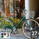 【25日限定★エントリーでP最大36倍】《関東・関西送料無料》自転車 27インチ Celesteno(セレスティーノ) シティサイクル