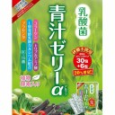 """乳酸菌青汁ゼリーα""""75種類以上の原料を厳選!ビタミン、ミネラル豊富な大麦若葉を使用。スティックタイプで便利。大麦若葉加工食品(ゼ.."""