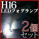 LEDフォグライト LED フォグ フォグランプ LEDバルブ H16 デイズルークス ヘッドライト 外装パーツ 白 ホワイト 2個セット 送料無料 ド..