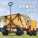 【予約販売 9月下旬】アウトドアワゴン キャリーカート キャリーワゴン 耐荷重150kg 折りたたみ 大型タイヤ 大容量 110L 4輪 th14