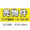 不動産横断幕「売物件」 1.8m×0.8m 黄
