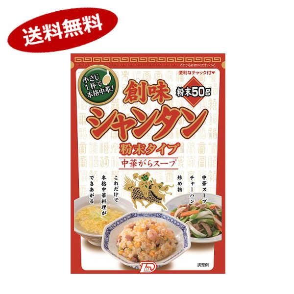 【送料無料1ケース】創味シャンタン 粉末タイプ 創味食品 5