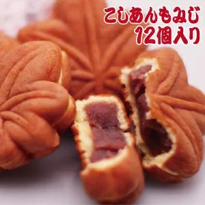 もみじ饅頭(こしあん)もみじまんじゅう 12個入り 和菓子 お取り寄せ 土産 饅頭 広島 お土産 【