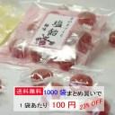 節電対策、熱中症対策に☆塩飴 梅味☆京のあめ 【業務用】1000袋【送料込】【まとめ買い】