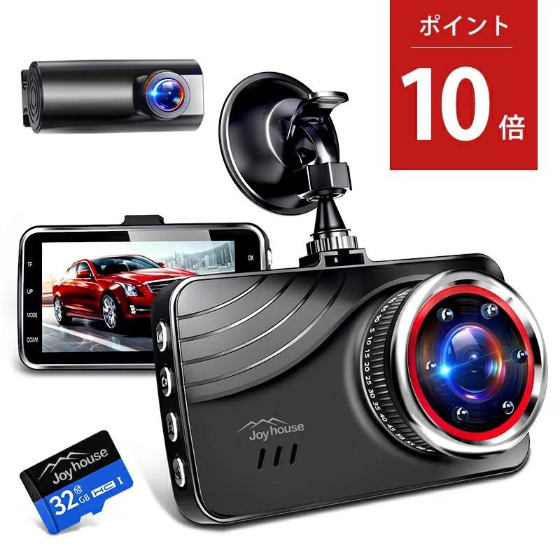 【ポイント10倍!マラソン限定】【Sonyセンサー&360°回転リアカメラ】 ドライブレコーダー 前