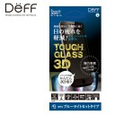 iPhone SE(第2世代) 8 / 7 ガラスフィルム TOUGH GLASS 3D 二次硬化処理 化学強化ガラス ア……