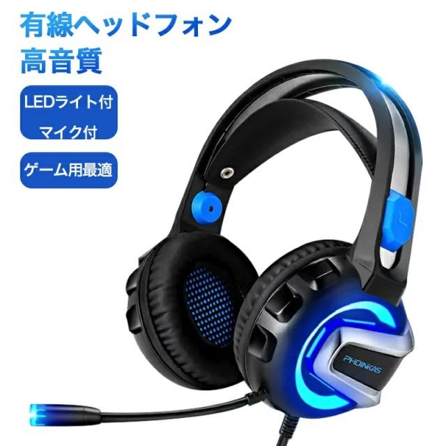 ヘッドホン ヘッドフォン ps4 対応 LED付き 高音質 軽量 ヘッドセット マイク付き ゲーム用 PC パソコン スカイプ ゲーミングヘッドセット 有線