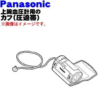 パナソニック上腕血圧計用のカフ(圧迫帯)★1個【Panasonic EWBU30