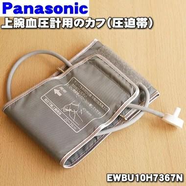 【在庫あり!】パナソニック上腕血圧計用のカフ(圧迫帯)★1個【Panasonic