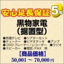 【カード決済OK】その他 5年間延長保証 黒物家電(据置型) 50001〜70000円 H5-KS-159347