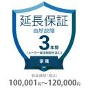 その他 3年間延長保証 自然故障 家電(エアコン・冷蔵庫以外) 100001〜120000円 K3-SK-233121