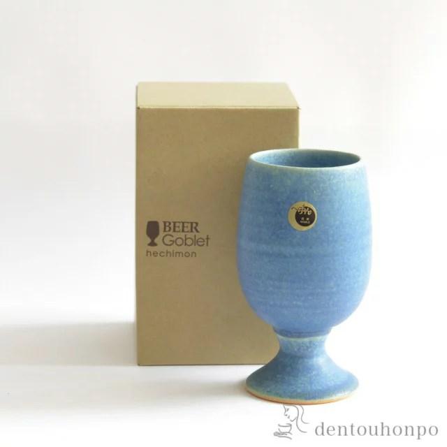 ゴブレット・ラガー 青彩釉‐あおさいゆう‐ ( へちもん タンブラー ビールグラス 信楽焼 湯呑 陶