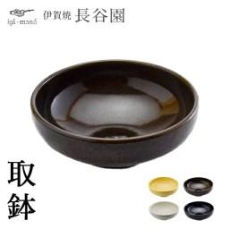 取鉢 ( 長谷園 和食 セット おつまみ 伊賀焼 結婚 出産