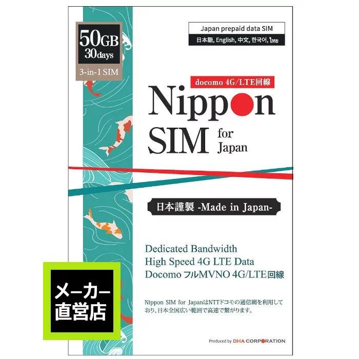 Nippon SIM プリペイドsim simカード 日本 50GB 30日 d