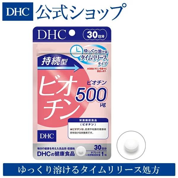 【店内P最大55倍以上&1300pt開催】【DHC直販サプリメント】 持続型ビオチン 30日分【栄養