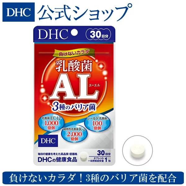 【店内P最大55倍以上&1300pt開催】3種のバリア菌を配合 【DHC直販サプリメント】乳酸菌AL