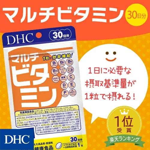 【最大P52倍以上&600pt開催】【DHC直販】[サプリメント]【サプリ ビタミンミネラル】ビタミンA、葉酸などB群、C、Eなど12種のビタミン マルチビタミン 30日分 well
