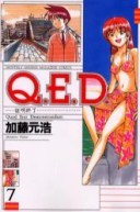 Q.E.D. 証明終了 7 加藤元浩/著