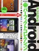 【新品】【本】Androidパーフェクトコレクション 最新アンドロイドスマートフォンを総チェック ベストバイモデルがこの1冊でわかる!
