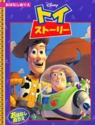 【新品】【本】ディズニーお話ぬりえ トイストーリー