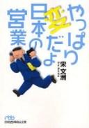 やっぱり変だよ日本の営業 宋文洲/著