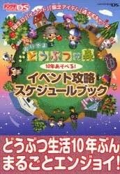 【新品】【本】おいでよどうぶつの森10年あそべる!イベント攻略スケジュールブック