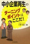 【新品】【本】中小企業再生のターニングポイントはここだ! 川野雅之/著