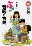 【新品】【本】5分で音読する古典 横山験也/編