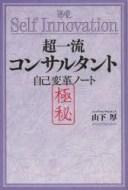 【新品】【本】超一流コンサルタント自己変革ノート 山下厚/著