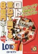 【新品】【本】ロト7重ねて当てる8億円ボードBOOK 月刊「ロト・ナンバーズ『超』的中法」/編