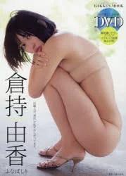 【新品】【本】倉持由香 ふなばしり DVD付 藤本 和典 撮影