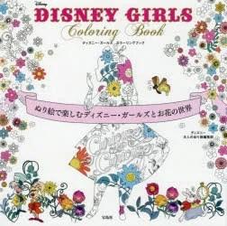 【新品】【本】DISNEY GIRLS Coloring Book ぬり絵で楽しむディズニー・ガールズとお花の世界 ディズニー大人のぬり絵編集部/著
