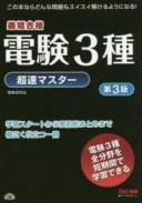【新品】【本】電験3種超速マスター 最短合格 ノマド・ワークス(電験研究会)/編著