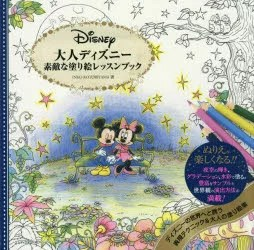 【新品】【本】大人ディズニー素敵な塗り絵レッスンブック INKO KOTORIYAMA/著