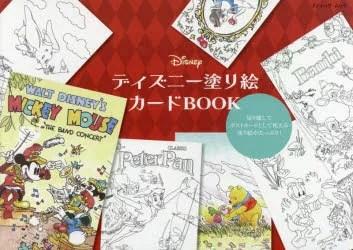 【新品】【本】ディズニー塗り絵カードBOOK 切り離してポストカードとして使える塗り絵がたっぷり!