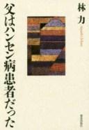 【新品】【本】父はハンセン病患者だった 林力/著