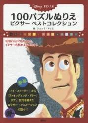 【新品】【本】Disney・PIXAR 100パズルぬりえピクサーベストコレクション ジェレミ・マリエ/絵 講談社/編