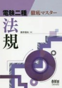 【新品】【本】電験二種徹底マスター法規 新井信夫/著