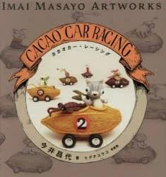 【新品】【本】カカオカー・レーシング IMAI MASAYO ARTWORKS 今井昌代/著 ヒグチユウコ/背景画
