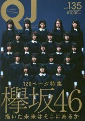 【新品】【本】クイック・ジャパン vol.135 特集欅坂46