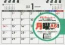 【新品】【本】'19 シンプル卓上カレンダ月曜A6ヨコ