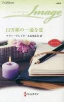 【新品】白雪姫の一途な恋 アリー・ブレイク/作 小長光弘美/訳