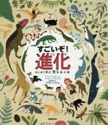 【新品】すごいぞ!進化 はじめて学ぶ生命の旅 アンナ・クレイボーン/文 ウェスリ